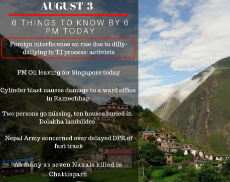 Aug 3: 6 things to know by 6 PM today