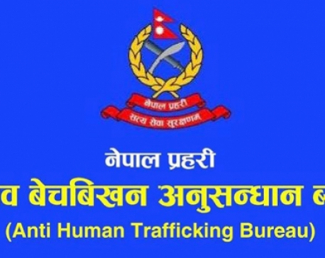 Human trafficking racket busted
