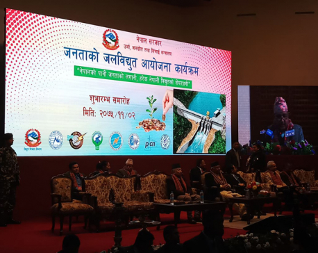 Govt launches program to mobilize public fund for hydropower development