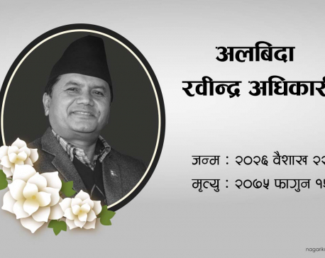 Late Minister's last rites in Pokhara