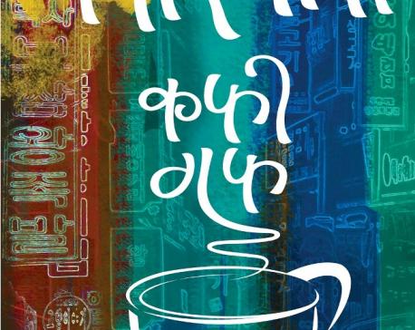 Wagle all set for 'Koreana Coffee Guff'