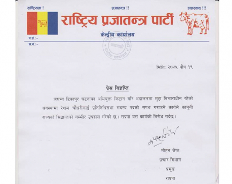 RPP objects to lawmaker Chaudhary's swearing-in