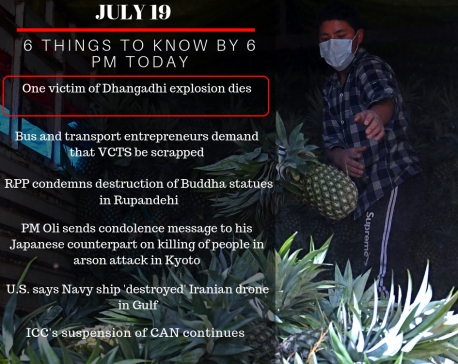 July 19: 6 things to know by 6 PM today
