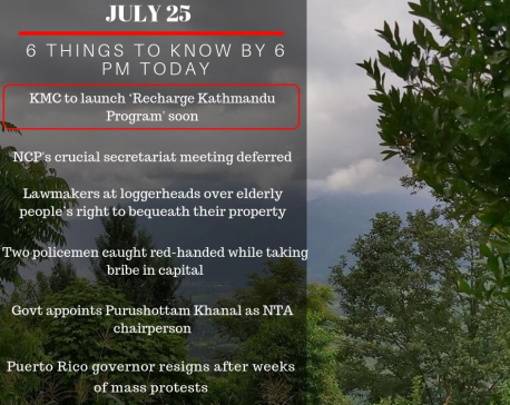 July 25: 6 things to know by 6 PM today
