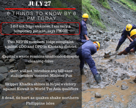 July 16: 6 things to know by 6 PM today