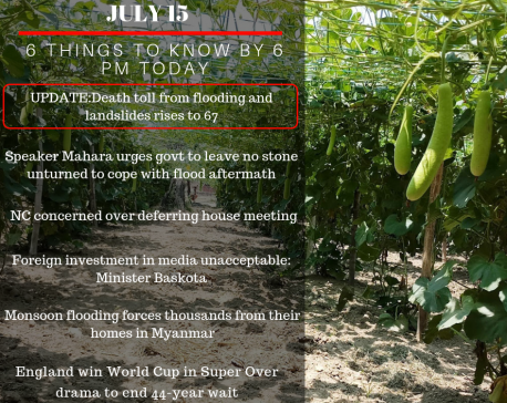 July 15: 6 thing to know by 6 PM today