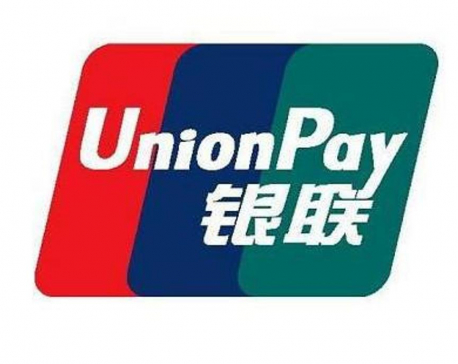 Chinese UnionPay International gets license of payment system operator in Nepal