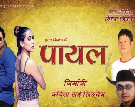 Nepali film 'Payal' to start shooting