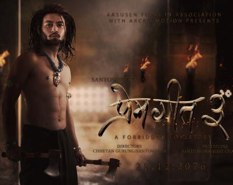 'Prem Geet-3' lead characters revealed