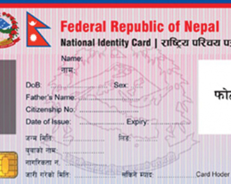 Discussion on national ID card
