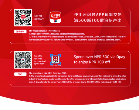 UnionPay local e-wallet brings a safe mobile payment experience to Nepalese residents (Advertorial)