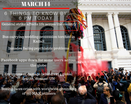 MARCH 14: 6 things to know by 6 PM today