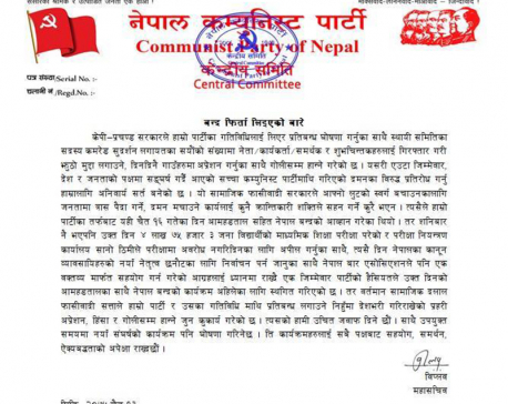 Biplab-led party withdraws strike