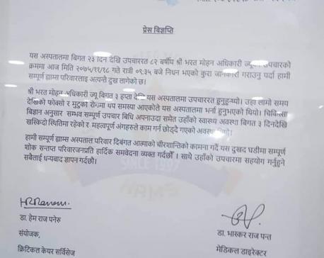 Adhikari's body to be kept at Dhumbarahi for condolence tomorrow