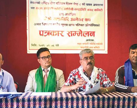 Chandragiri deputy mayor cup inter-school volleyball from Wednesday