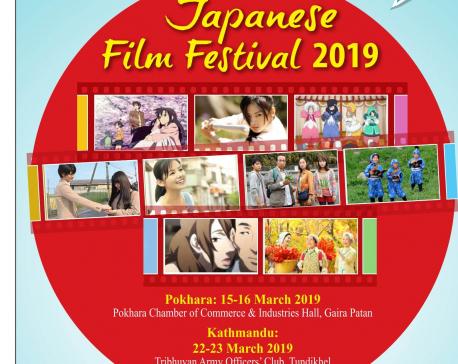 Japanese Film Festival in the capital