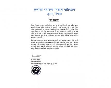 Nepal reports 12th COVID-19 death