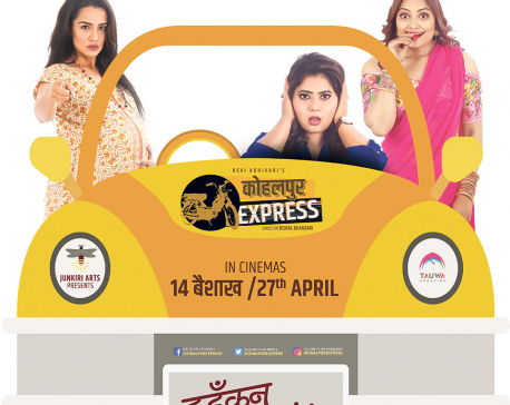 Trailer of 'Kohalpur Express' launched
