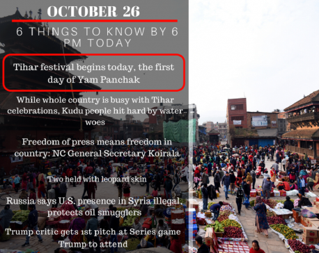 Oct 26: 6 things to know by 6 PM today