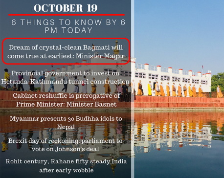 Oct 19: 6 things to know by 6 PM today