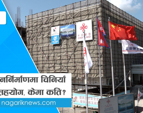 A glimpse of ongoing projects executed by China in Nepal (with video)