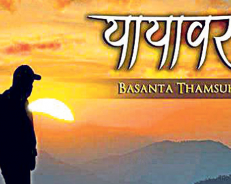 Basanta Thamsuhang launches 'Yayabar'