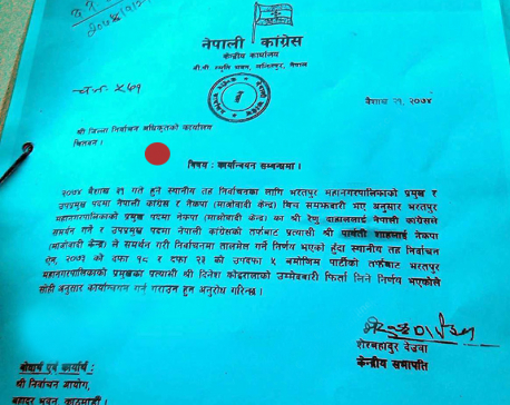 Election office withdraws mayoral candidacy of NC in Bharatpur