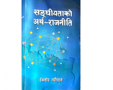 Book review: Analyzing political economy of federalism in Nepal