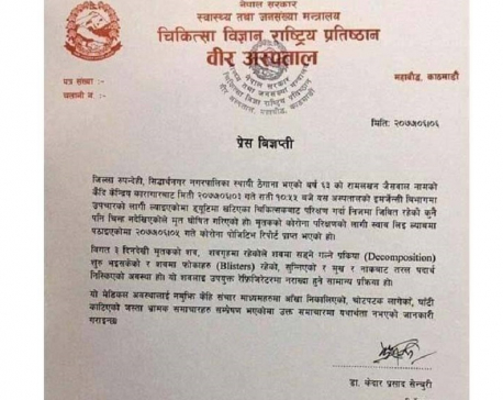 Bir Hospital denies accusations of medical malpractice on a dead body