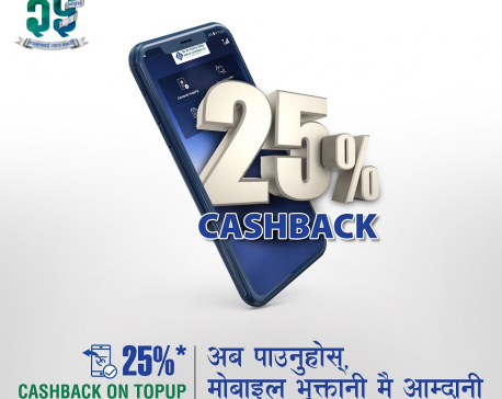 BoK announces 25% cashback on mobile top-up