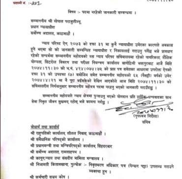 Judicial Council relieves CJ Parajuli of his responsibility