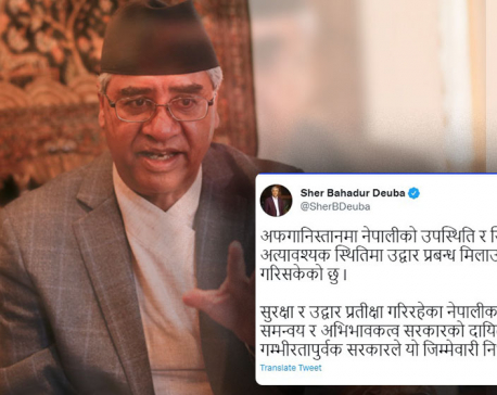 Govt working seriously to evacuate Nepali nationals from Afghanistan: PM Deuba
