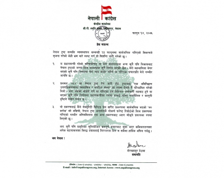 Deuba denies his involvement in leasing Nepal Trust land