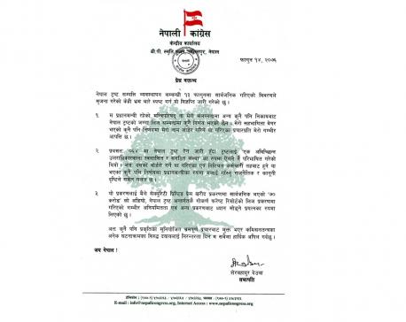 Deuba denies his involvement in leasing Nepal Trust land