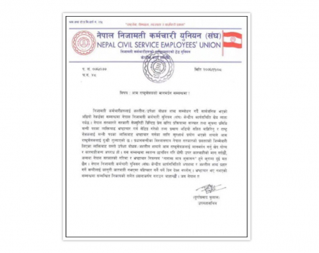 Nepal Civil Service Employees' Union condemns Baskota's vulgar address to govt employees