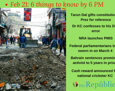 FEB 21: 6 things to know by 6 PM today