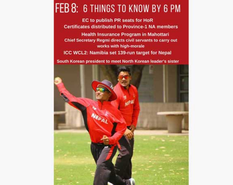 Feb 8: 6 things to know by 6 PM today
