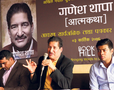 Ganesh Thapa's autobiography to be released in February