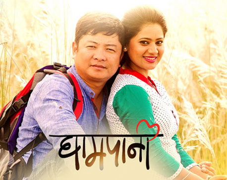 Nepali movie Ghampani to hit screens from Friday