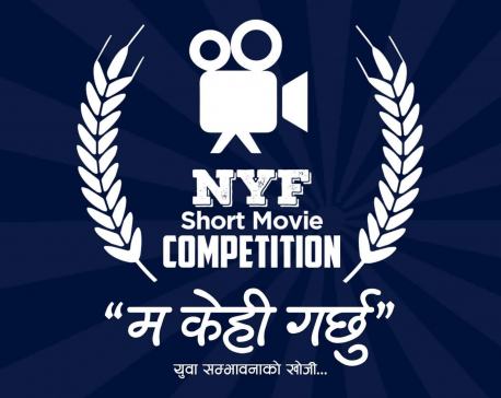 NYF Short Film Competition 2021 for young people's creative engagement
