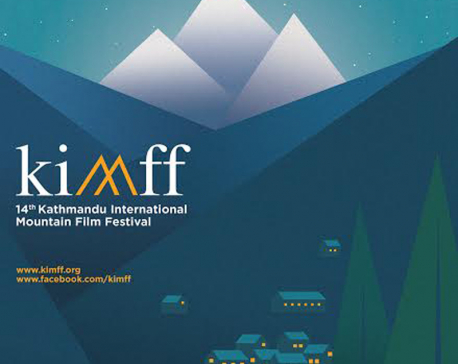 14th KIMFF from December 8