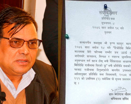 Parliament Secretariat issues notice over Mahara's resignation