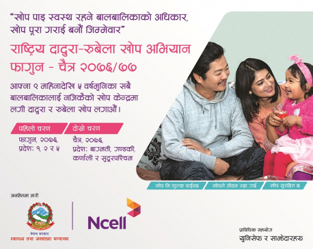 Ncell, ministry, UNICEF collaborate for National Measles Rubella Campaign-2020