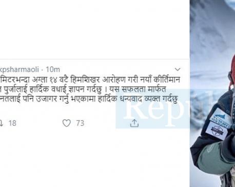 PM Oli lauds Nirmal Purja