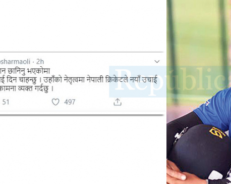 PM Oli congratulates national cricket team captain Malla