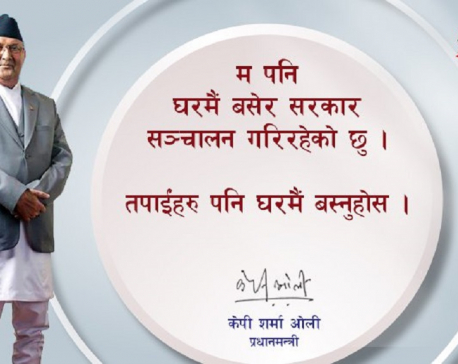 PM Oli urges one and all to stay home