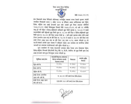 NOC slashes gasoline prices by Rs 10