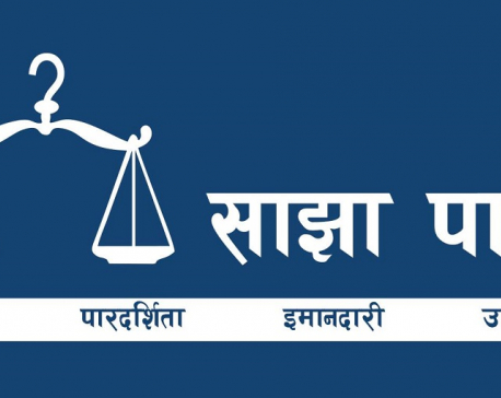 Sajha Party concerned over govt's plan to give continuity to Constituency Development Fund