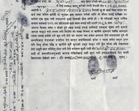 Stories from Terai courts