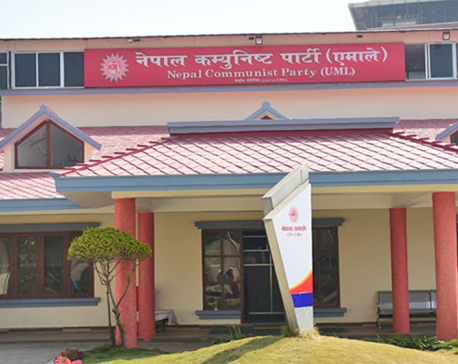 CPN (UML)'s signboard placed at party headquarters in Dhumbarahi